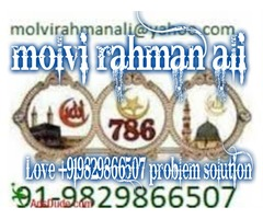 SuPeR fAsT~vashikaran+919829866507 black magic specialist molvi ji
